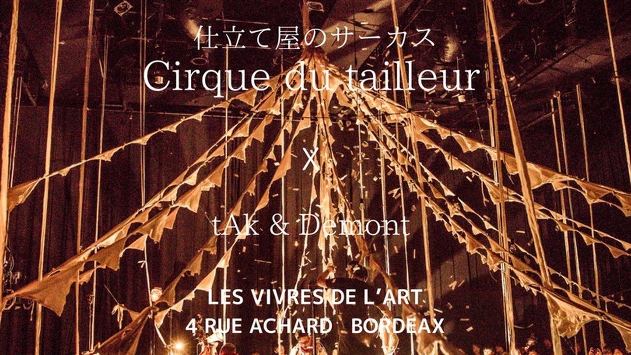 Cirque du tailleur 仕立て屋のサーカス