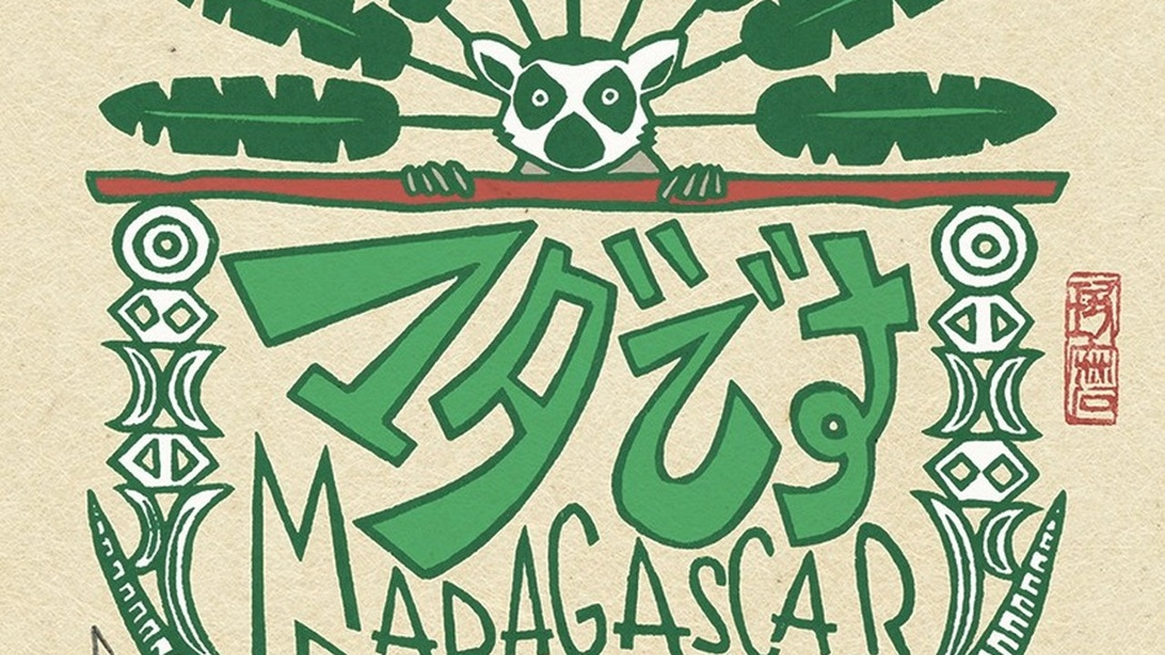 Exposition Takuma Shindo : マダです // Madagascar en gravures